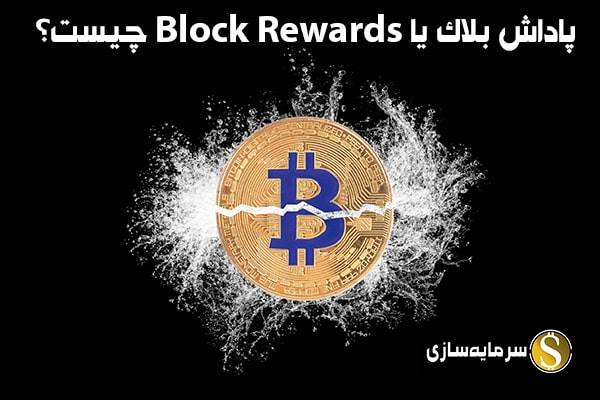 پاداش بلاک (Block Reward) چیست؟